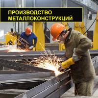 Произв металлоконстр