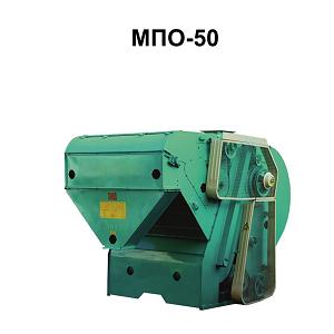 МПО-50