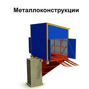 металлоконструкции