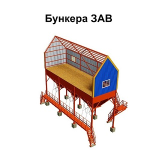 Бункера зав